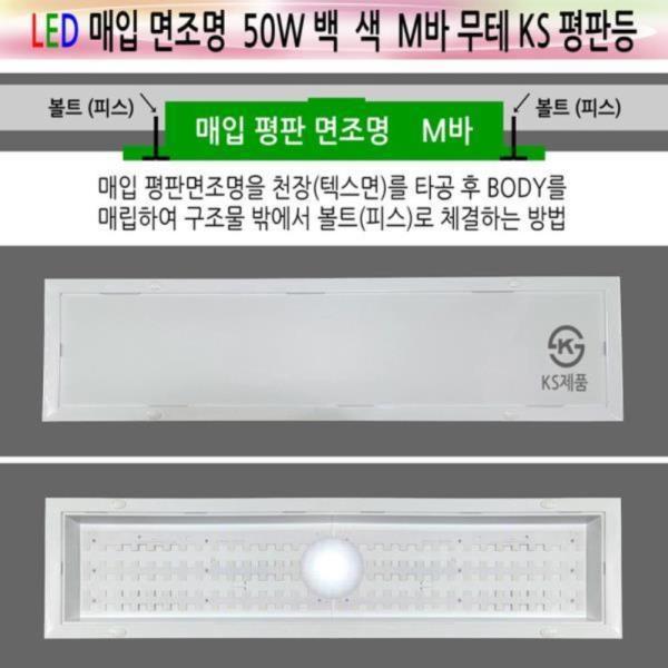 평판등 면조명 M바 무테 50W 백색 1285mm KS 매입등