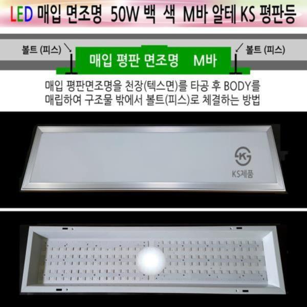 평판등 면조명 M바 알테 50W 백색 1285mm KS 매입등