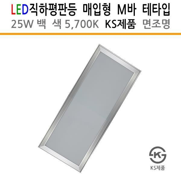 평판등 면조명 M바 알테 50W 전구색 1285mm KS 매입