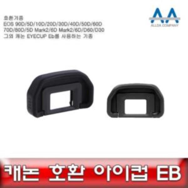 Eyecup EB 캐논 호환 아이컵 EB 5D Mark2/6D/5D/70D