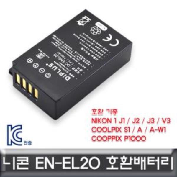 니콘 EN-EL20 호환배터리 KC인증배터리 정식수입제품
