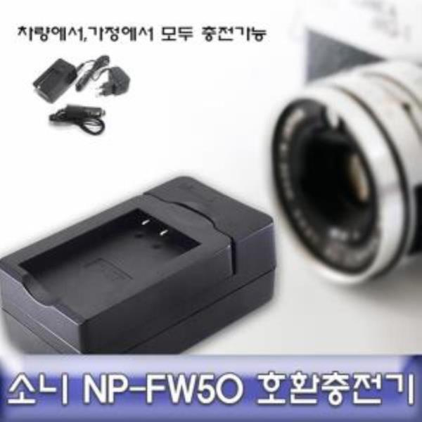 소니 NEX-7/NEX-6/NEX-5T 호환 급속충전기 NP-FW50