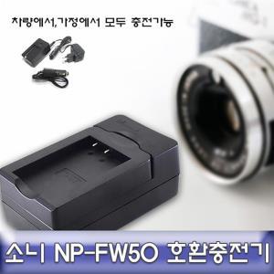 소니 ILCE-7SM2 호환 급속충전기 NP-FW50 고속충전