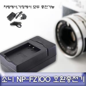 소니 ILCE-7RM3 호환 급속충전기 NP-FZ100 고속충전