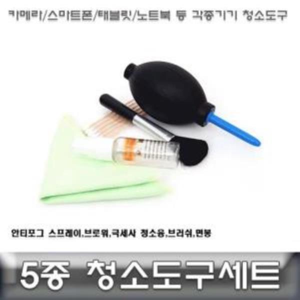 노트북 청소도구 5종 크리닝세트 카메라/태블릿