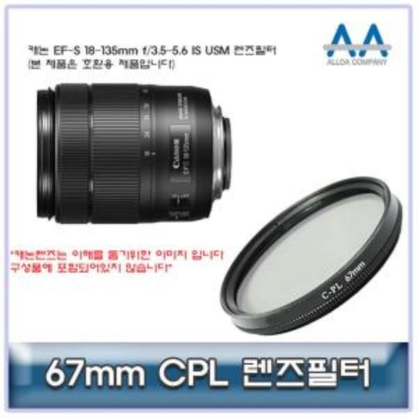 캐논 EF-S 18-135mm f/3.5-5.6 IS USM CPL필터 67mm