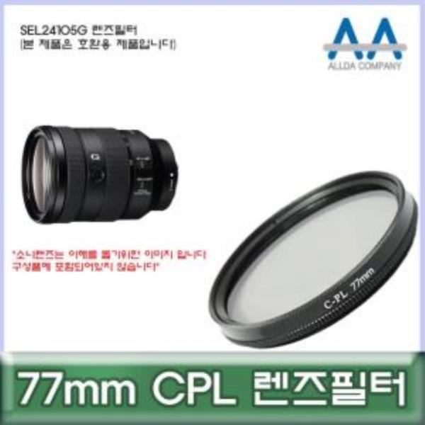 소니 SEL24105G 렌즈필터 77mm CPL 호환용/ALLDA
