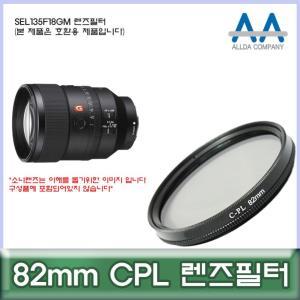 소니 SEL135F18GM 렌즈필터 82mm CPL 호환용/ALLDA