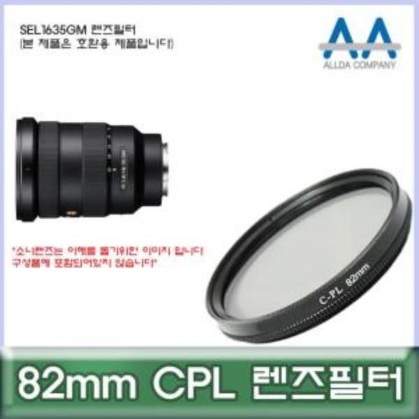 소니 SEL1635GM 렌즈필터 82mm CPL 호환용/ALLDA