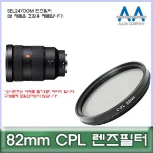 소니 SEL2470GM 렌즈필터 82mm CPL 호환용/ALLDA