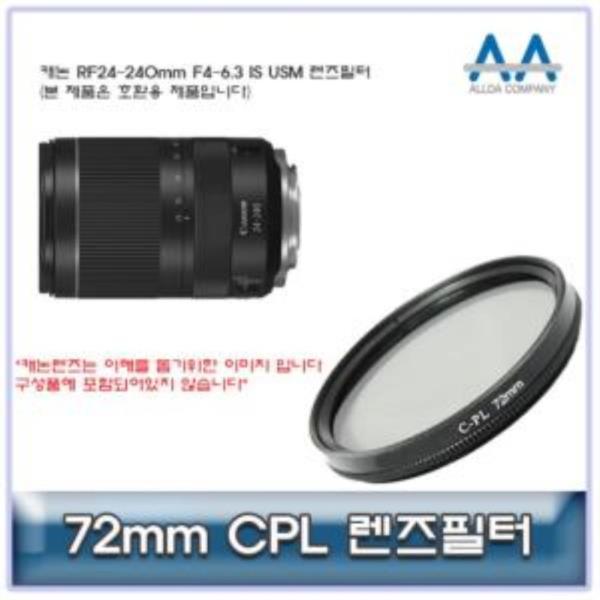 캐논 RF24-240mm F4-6.3 IS USM CPL필터 72mm호환
