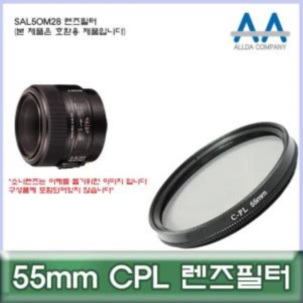 소니 SAL50M28 렌즈필터 55mm CPL 호환용/ALLDA