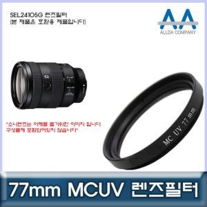 소니 SEL24105G 렌즈필터 77mm MCUV필터/ALLDA