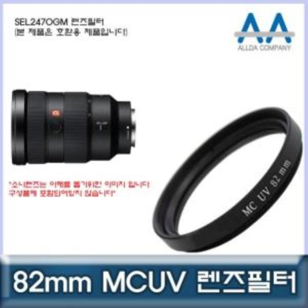 소니 SEL2470GM 렌즈필터 82mm MCUV필터/ALLDA