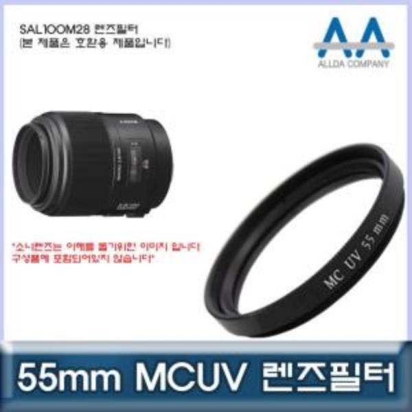 소니 SAL100M28 렌즈필터 55mm MCUV필터/ALLDA
