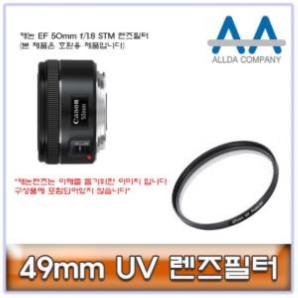 ALLDA 캐논 EF 50mm f/1.8 STM 렌즈필터 49mm
