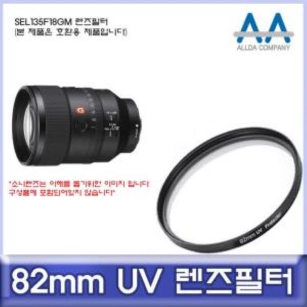 소니 SEL135F18GM 렌즈필터 82mm UV필터/ALLDA