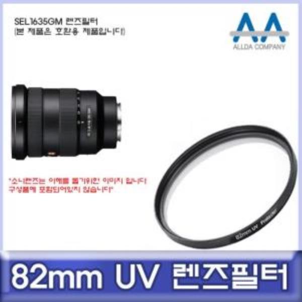 소니 SEL1635GM 렌즈필터 82mm UV필터/ALLDA