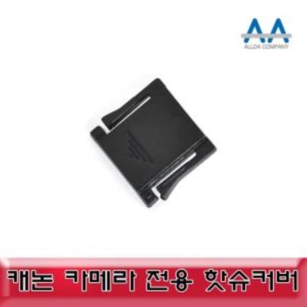 캐논 DSLR 핫슈커버 블랙 1개 호환용/ALLDA