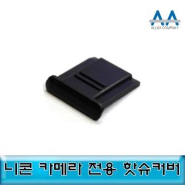 니콘 DSLR 핫슈커버 블랙 1개 호환용/ALLDA