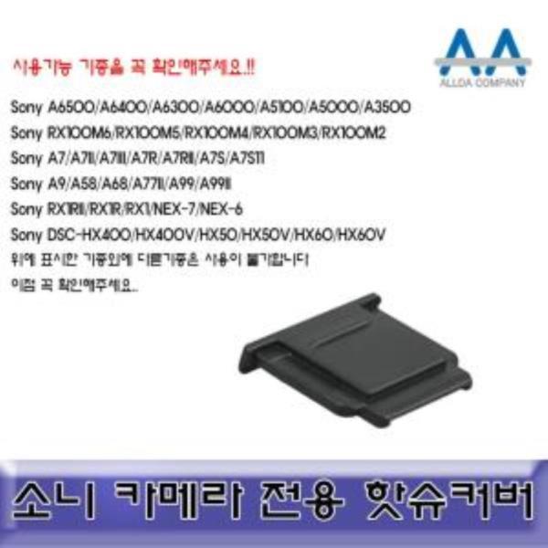 소니 DSLR/미러리스 핫슈커버 블랙 호환용/ALLDA