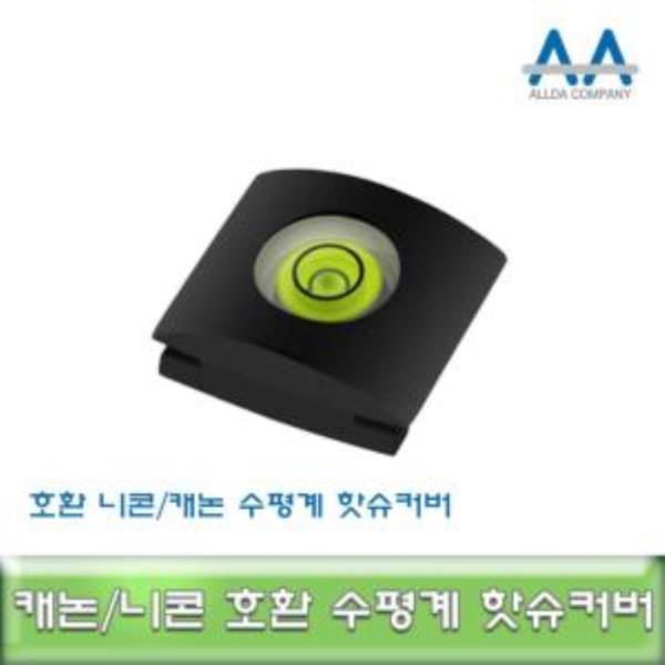니콘 DSLR 카메라 전용 수평계 핫슈커버 호환용/ALLDA