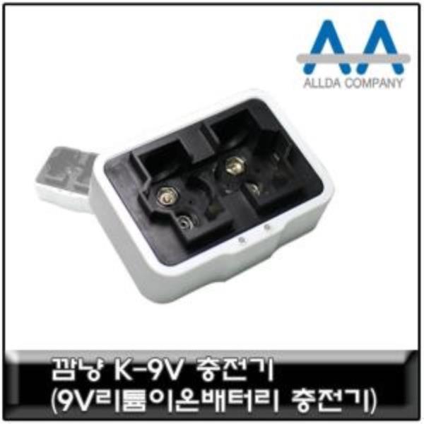 깜냥 9V리튬이온 배터리 충전기 국내생산 깜냥K-9V