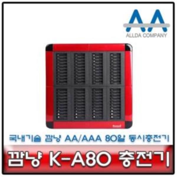 깜냥 K-A80 충전기 2A/3A 충전배터리 80알 동시충전기