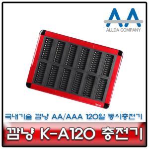 깜냥 K-A120 충전기 2A/3A 충전배터리 120알 동시충전