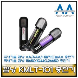 깜냥 KMLT-101 충전기 18650/26650/AA/3A 충전가능