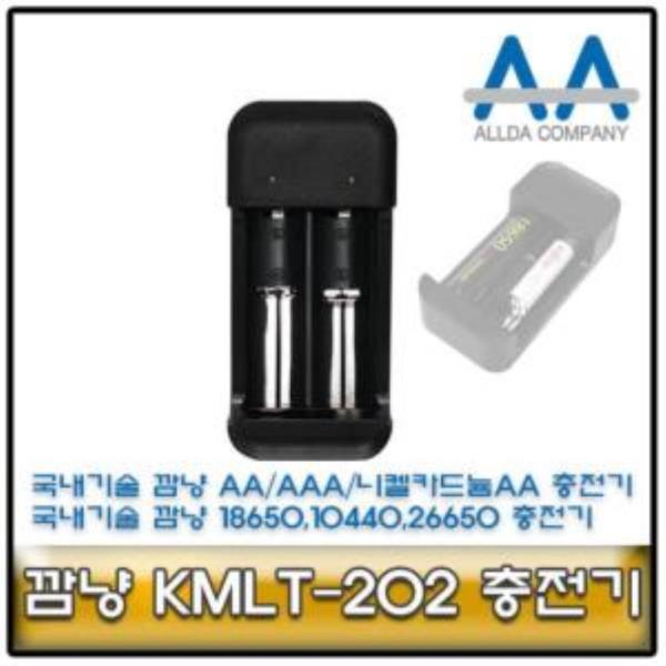 깜냥 KMLT-202 충전기 18650/26650/AA 2알 다기능충전