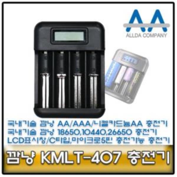 깜냥 KMLT-407 충전기 18650/26650/AA 4알 다기능충전