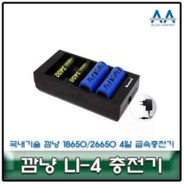깜냥 LI-4 26650/18650 4알 급속충전기 국내생산/국산