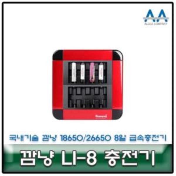 깜냥 LI-8 26650/18650 8알 급속충전기 국내생산/국산