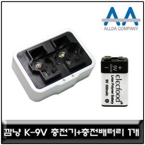 깜냥 9V리튬이온배터리 충전기+9V충전배터리1개 세트