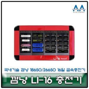 깜냥 LI-16 26650/18650 16알 급속충전기 국내생산