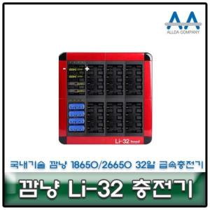 깜냥 LI-32 26650/18650 32알 급속충전기 국내생산