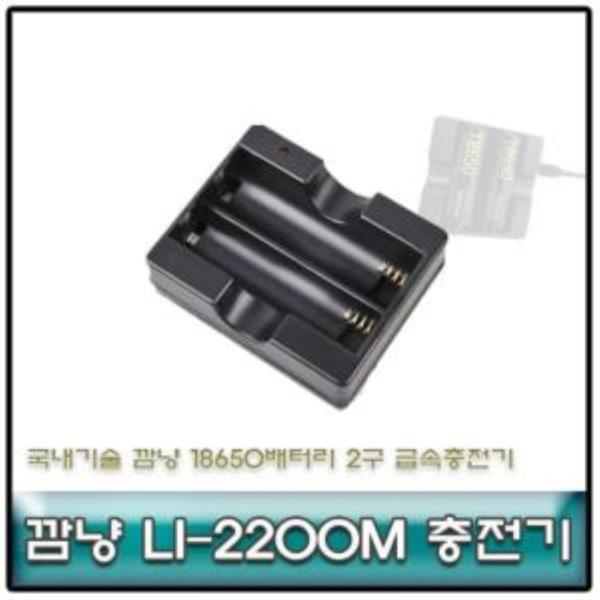 깜냥 LI-2200M 18650배터리 2구 급속충전기/국내생산