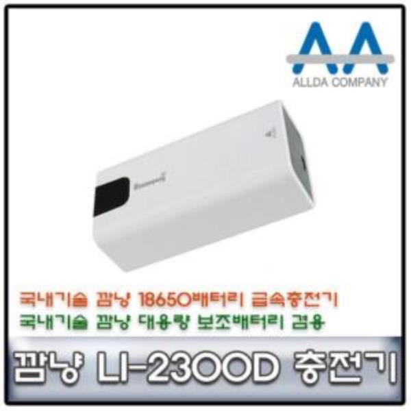 깜냥 LI-2300D 18650배터리 2구충전기+보조배터리기능