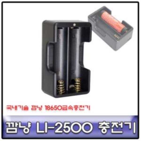 깜냥 LI-2500 18650배터리 2구 신형 급속충전기/국산