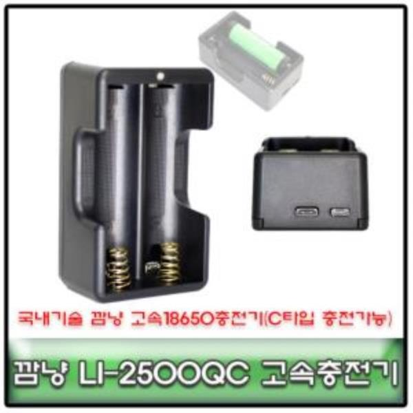 깜냥 LI-2500QC 18650배터리 2구 신형 고속충전기