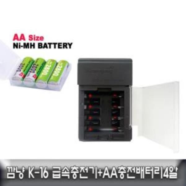 국산 깜냥 K-16 4구 급속충전기+AA충전배터리4알 세트