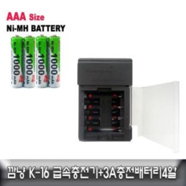 국산 깜냥 K-16 4구 급속충전기+3A충전배터리4알 세트