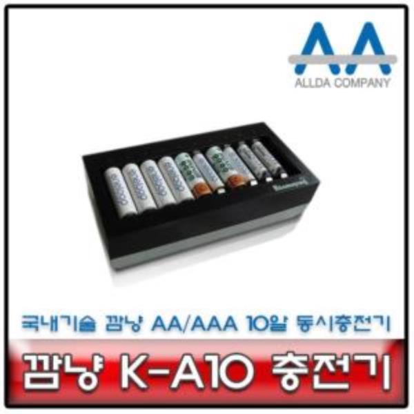 깜냥 K-A10 충전기 2A/3A 충전배터리 10알 동시충전기
