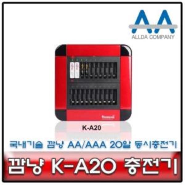 깜냥 K-A20 충전기 2A/3A 충전배터리 20알 동시충전기