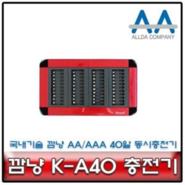 깜냥 K-A40 충전기 2A/3A 충전배터리 40알 동시충전기
