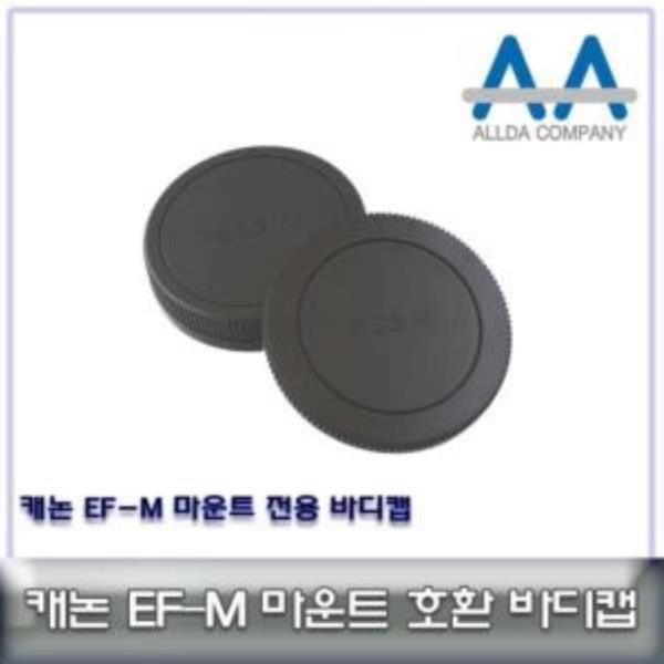 호환 캐논 EF-M 마운트 바디캡/Body캡/ALLDA