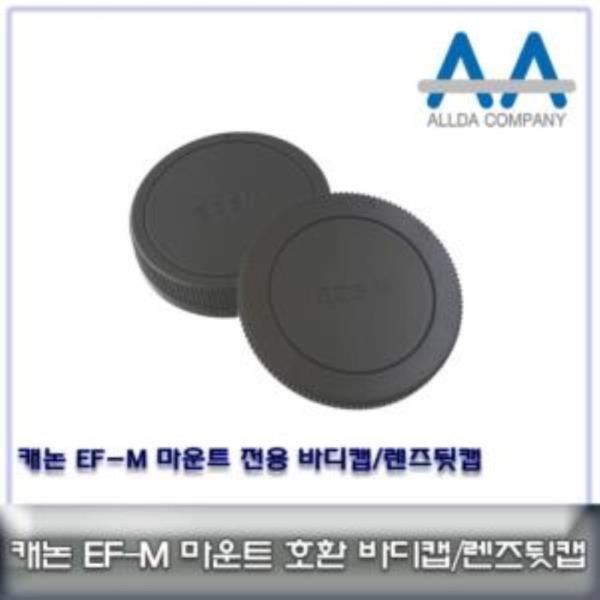 호환 캐논 EF-M 마운트 바디캡+렌즈뒷캡 세트/ALLDA
