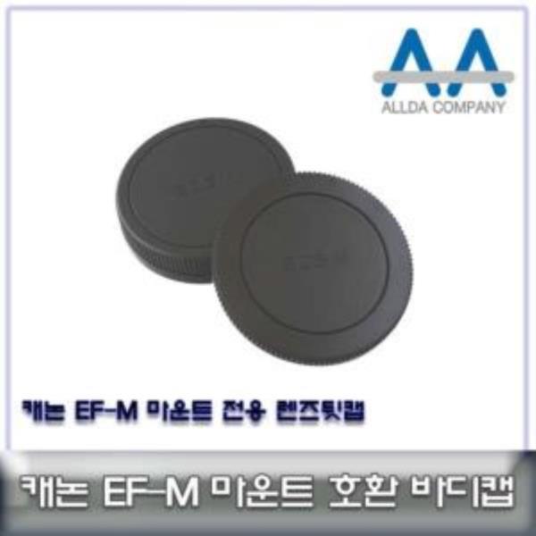 호환 캐논 EF-M 마운트 렌즈뒷캡/리어캡/ALLDA