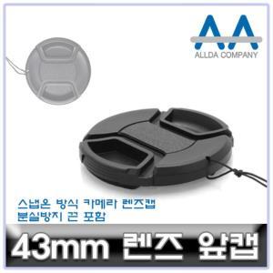 카메라 렌즈캡 43mm 캐논/소니/니콘/파나소닉 ALLDA